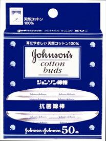 【送料無料】ジョンソン 綿棒 50本【 ジョンソン&ジョンソン 】 【 綿棒 】日用品 衛生用品身体衛生