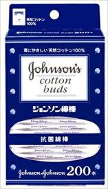 【送料無料】ジョンソン 綿棒 200本入 【 ジョンソン&ジョンソン 】 【 綿棒 】日用品 衛生用品身体衛生