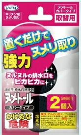 【送料無料】ヌメトール カバータイプ取替 ×2個入 20G【 UYEKI 】日用品 台所洗剤その他