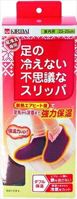 【送料無料】不思議なスリッパ1足 【 桐灰化学 】 【 靴下 】日用品 衣類靴下 断熱エアヒート