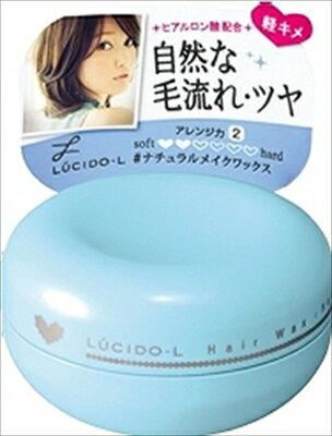 【送料無料】ルシードエル #ナチュラルメイクワックス 60G【 マンダム 】 【 スタイリング 】日用品 化粧品女性頭髪