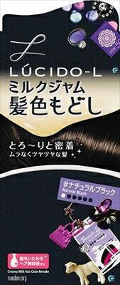 【送料無料】ルシードエル ミルクジャム髪色もどし #ナチュラルブラック (医薬部外品) 1個【 マンダム 】日用品 化粧品毛染め