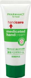 【送料無料】ファーマアクト 薬用ハンドクリーム 65G【 熊野油脂 】 【 ハンドクリーム 】日用品 化粧品ラップ・アルミホイル