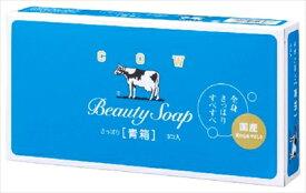 【送料無料】カウブランド 青箱 3コ入 255G【 牛乳石鹸 】 【 石鹸 】日用品 スキンケア浴用