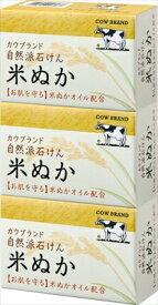 【送料無料】カウブランド 自然派石けん 米ぬか 3コパック 100G【 牛乳石鹸 】 【 石鹸 】日用品 スキンケア浴用
