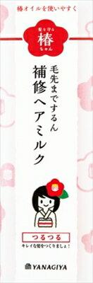 【送料無料】髪を守る椿ちゃん 補修ヘアミルク 120G【 柳屋本店 】 【 スタイリング 】化粧品 女性頭髪スタイリング剤