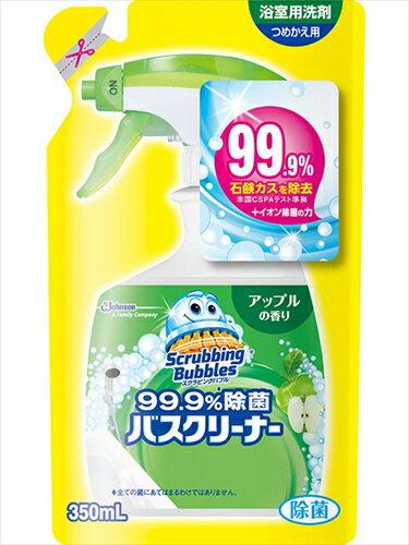 【送料無料】スクラビングバブル99.9%除菌バスクリーナーアップルの香り詰替 350ML【 ジョンソン 】住居洗剤 バス・カビお風呂用洗剤