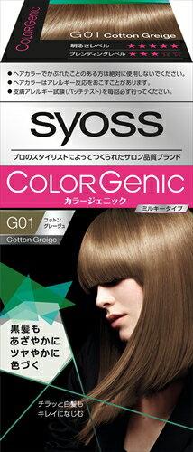 【送料無料】サイオスカラージェニック ミルキーヘアカラー G01 コットングレージュ 1個【 ヘアカラー・白髪用 】化粧品 毛染め白髪用