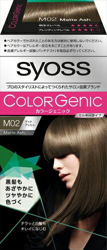 【送料無料】サイオス カラージェニック ミルキーヘアカラー M02 マットアッシュ 1個【 ヘアカラー・白髪用 】化粧品 毛染め白髪用