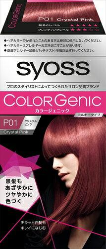 【送料無料】サイオス カラージェニック ミルキーヘアカラー P01 クリスタルピンク 1個【 ヘアカラー・白髪用 】化粧品 毛染め白髪用