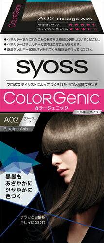 【送料無料】サイオスカラージェニック ミルキーヘアカラー A02 ブルージュアッシュ 1個【 ヘアカラー・白髪用 】化粧品 毛染め白髪用