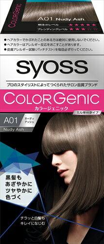 【送料無料】サイオス カラージェニック ミルキーヘアカラー A01 マットアッシュ 1個【 ヘアカラー・白髪用 】化粧品 毛染め白髪用