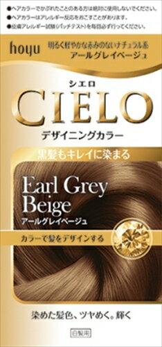 【送料無料】シエロ デザイニングカラー アールグレイベージュ 1個【 ホーユー 】 【 ヘアカラー・白髪用 】化粧品 毛染め白髪用