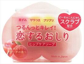恋するおしり ヒップケアソープ 1個 【 石鹸 】日用品 スキンケア浴用 おしりケア 角質ケア