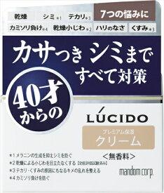 【送料無料】ルシード薬用トータルケアクリーム 50G【 マンダム 】 【 化粧品 】化粧品 男性化粧品クリーム・乳液