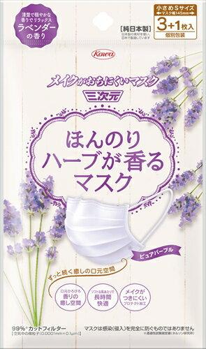 【送料無料】ほんのりハーブが香るマスクラベンダーの香り3+1枚 【 興和新薬 】 【 マスク 】衛生用品 マスクマスク