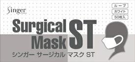 【送料無料】シンガーサージカルマスクST ホワイト 50枚【 宇都宮製作 】 【 マスク 】日用品 衛生用品マスク