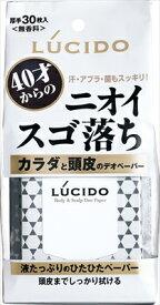 【送料無料】ルシード カラダと頭皮のデオペーパー 30枚【 マンダム 】 【 ボディソープ 】日用品 化粧品男性化粧品