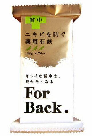 【送料無料】薬用石鹸FOR BACK 1個【 洗顔・クレンジング 】日用品 化粧品洗顔・クレンジング