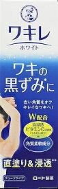 【送料無料】メンソレータム ワキレ ホワイト 20G【 ロート製薬 】 【 ボディクリーム・ローション 】日用品 化粧品ボディケア