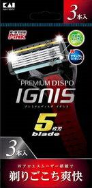 【送料無料】PREMIUM DISPO IGNIS 3本【 貝印 】 【 男性用カミソリ 】日用品 カミソリ男性用