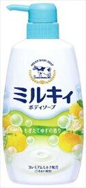 【送料無料】ミルキィボディソープもぎたてゆずの香りポンプ付 550ML【 牛乳石鹸 】 【 ボディソープ 】日用品 スキンケア浴用