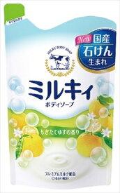 【送料無料】ミルキィボディソープもぎたてゆずの香り詰替用 400ML【 牛乳石鹸 】 【 ボディソープ 】日用品 スキンケア浴用