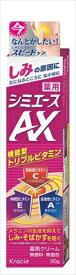 【送料無料】薬用 シミエースAX(医薬部外品) 30G【 クラシエ 】 【 化粧品 】日用品 化粧品基礎化粧品