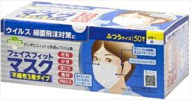 【送料無料】スマートハイジーン フェイスフィットマスク ふつう 50マイ【 サラヤ 】 【 マスク 】日用品 衛生用品マスク