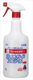 【送料無料】ライオガードアルコール 1L【 ライオンハイジーン 】 【 食器用漂白 】日用品 台所洗剤漂白・殺菌