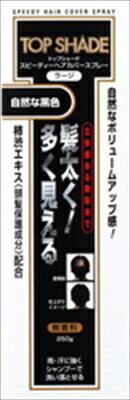 【送料無料】トップシェード スピーディーヘアカバースプレーラージ 自然な黒色 250g【 柳屋本店 】日用品 化粧品男性化粧品