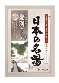 【送料無料】日本の名湯 登別カルルス1包 【 バスクリン 】 【 入浴剤 】日用品 入浴剤温泉