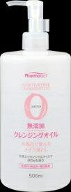 【送料無料】ファーマアクト 無添加 クレンジングオイル 500ml【 熊野油脂 】日用品 化粧品洗顔・クレンジング