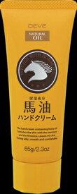 【送料無料】ディブ 馬油ハンドクリーム 65G【 熊野油脂 】 【 ハンドクリーム 】日用品 化粧品ラップ・アルミホイル