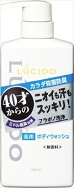 【送料無料】ルシード 薬用デオドラントボディウォッシュ (医薬部外品) 450ML【 マンダム 】 【 ボディソープ 】日用品 化粧品男性化粧品