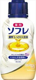 【送料無料】薬用ソフレ 濃厚しっとり入浴液 リッチミルクの香り  480ML【 バスクリン 】 【 入浴剤 】日用品 入浴剤液体スキンケア