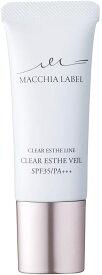 【在庫限り処分特価】マキアレイベル リキッドファンデーション マスクにつきにくい 美容液配合 薬用 クリアエステヴェール 13ml ナチュラル 代引不可商品
