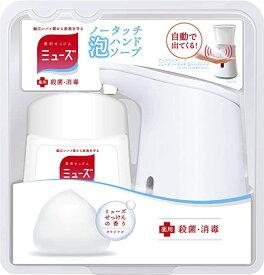 ミューズ ノータッチ 泡ハンドソープ 本体 ホワイト オリジナルの香り 250mL 医薬部外品 自動ディスペンサー 殺菌 消毒