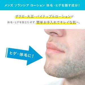 毛穴を目立たせない、お手入れ簡単、べたべたしない乳液タイプ。