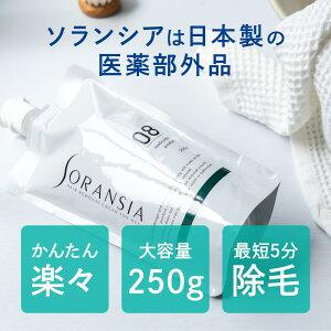 約10分で除毛。安心の日本製250g大容量!拭き取るだけの簡単らくらく仕様