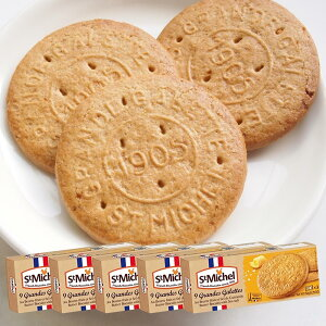 サンミッシェル グランドガレット 150g 5箱セット 送料込み フランス クッキー ビスケット 輸入菓子 ギフト