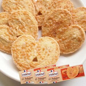 サンミッシェル パルミエ キャラメル100g 3箱セット 送料込み フランス クッキー ビスケット 輸入菓子 ギフト