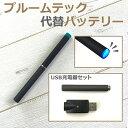 プルームテックにも対応 VAPE電子タバコ バッテリー 充電器つき VAPE電子タバコ用 互換バッテリー 本体 Ploom tech 代…