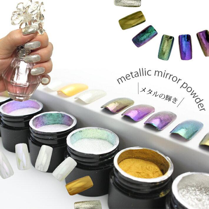 【新商品】ジェルネイル ミラーパウダー 6色カラー!大容量(3g