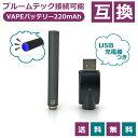 プルームテックにも対応 電子タバコ 互換バッテリー 充電器 スターターキット 電子タバコ用バッテリー USB充電器付き…