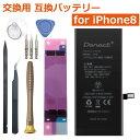 【PSE準拠】 iPhone8 互換バッテリー 交換用バッテリー 1821mAh 交換用工具セット iphone 電池 交換 アイフォン