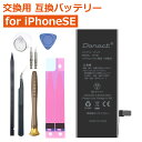 【PSE準拠】 iPhoneSE 互換バッテリー 交換用 1624mAh 交換用工具セット iphone 電池 交換 アイフォン