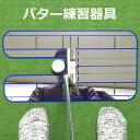 距離感パター練習器具 【パター練習用マットと合わせて距離感をマスターして下さい】 ロングパット 【ゴルフ練習用品…