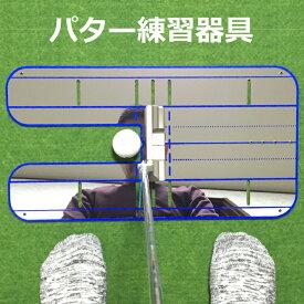 距離感パター練習器具【パター練習用マットと合わせて距離感をマスターして下さい】ロングパット【ゴルフ練習用品】【ゴルフ練習器具】 ゴルフパター練習
