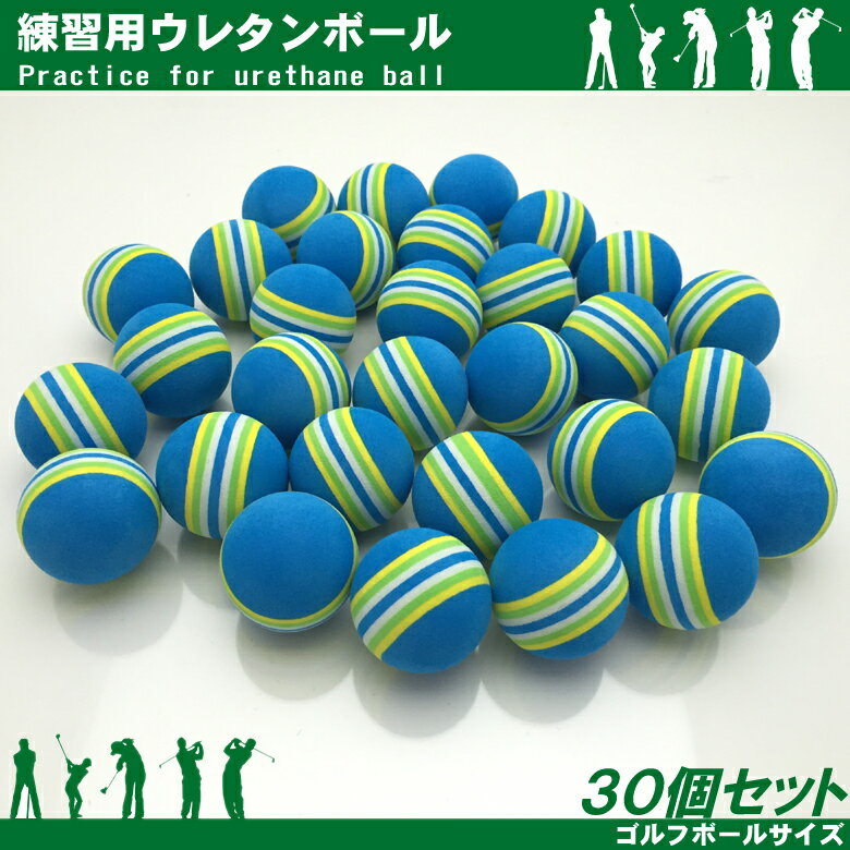 ゴルフ練習用ウレタンボール30個 セット